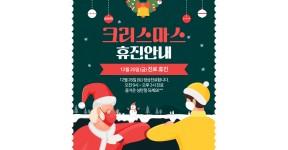 12월 크리스마스 휴진안내